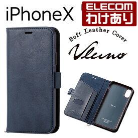【訳あり】エレコム iPhoneXS iPhoneX ケース Vluno 手帳型 ソフトレザーカバー 通話対応 ストラップリング付 ネイビー PM-A17XPLFYNV