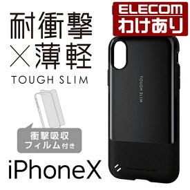 【訳あり】エレコム iPhoneXS iPhoneX ケース TOUGH SLIM 耐衝撃 液晶保護フィルム付 ストラップ付 ブラック PM-A17XTSBK