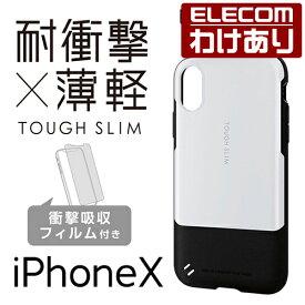 【訳あり】エレコム iPhoneXS iPhoneX ケース TOUGH SLIM 耐衝撃 液晶保護フィルム付 ストラップ付 ホワイト PM-A17XTSWH
