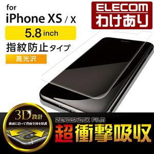 iPhone XS用 フルカバー フィルム アイフォン XS 衝撃吸収 透明 液晶保護 スマートフォン スマホ 光沢:PM-A18BFLFPRG【税込3300円以上で送料無料】[訳あり][ELECOM:エレコムわけありショップ][直営]