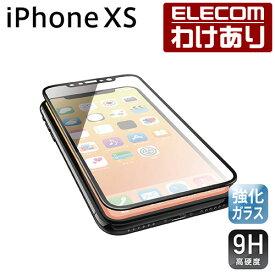 エレコム iPhone XS フルカバーガラスフィルム ブラック 0.33mm iPhone 11 Pro 対応 PM-A18BFLGGRBK:PM-A18BFLGGRBK【税込3300円以上で送料無料】[訳あり][ELECOM:エレコムわけありショップ][直営]