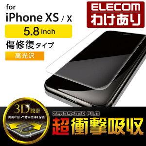 iPhone XS用 フルカバー フィルム 衝撃吸収 透明 光沢 傷リペア 液晶保護 スマートフォン スマホ 透明 光沢:PM-A18BFLPKRG【税込3300円以上で送料無料】[訳あり][ELECOM:エレコムわけありショップ][