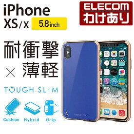 iPhone XS ケース 耐衝撃 TOUGH SLIM サイドメッキ レディース ブルー スマホケース iphoneケース:PM-A18BTSGMBU【税込3300円以上で送料無料】[訳あり][エレコムわけありショップ][直営]