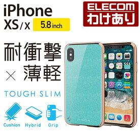 iPhone XS ケース 耐衝撃 TOUGH SLIM サイドメッキ レディース ライトブルー スマホケース iphoneケース:PM-A18BTSGMBUL【税込3300円以上で送料無料】[訳あり][エレコムわけありショップ][直営]