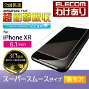 iPhone XR用 フルカバーフィルム 衝撃吸収 スムース 防指紋 透明 スマホ スマートフォ...