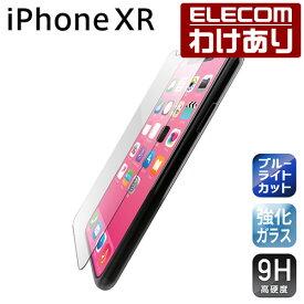 エレコム iPhone XR ガラスフィルム 高硬度 ブルーライトカット iPhoneXR 0.33mm iPhone 11 対応 PM-A18CFLGGBL:PM-A18CFLGGBL【税込3300円以上で送料無料】[訳あり][ELECOM:エレコムわけありショップ][直営]