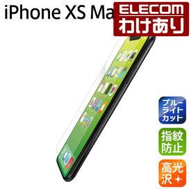 iPhone XS Max 液晶保護フィルム ブルーライトカット 高光沢:PM-A18DFLBLGN【税込3240円以上で送料無料】[訳あり][ELECOM:エレコムわけありショップ][直営]