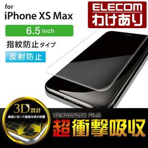 iPhone XS Max用 フルカバー フィルム 衝撃吸収 反射防止 透明 防指紋 液晶保護iPhoneXS Max スマートフォン スマホ 透明:PM-A18DFLFPRN【税込3300円以上で送料無料】[訳あり][ELECOM:エレコムわけありシ