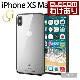 iPhone XS Max ケース ガラスケース GRAN GLASS クリアブラック スマホケース iphoneケース:PM-A18DHVCG1BK【税込3240円以上で送料無料】[訳あり][エレコムわけありショップ][直営]