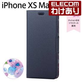 エレコム iPhone XS Max ケース 手帳型 UltraSlim スリムソフトレザーカバー レディース 磁石付き ネイビー:PM-A18DPLFUJNV【税込3240円以上で送料無料】[訳あり][エレコムわけありショップ][直営]