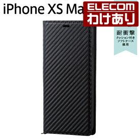 iPhone XS Max ケース 手帳型 Vluno ソフトレザーカバー カーボン調 ブラック スマホケース iphoneケース:PM-A18DPLFYB2【税込3240円以上で送料無料】[訳あり][ELECOM:エレコムわけありショップ][直営]