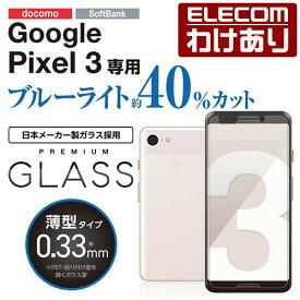 Google Pixel 3用 ガラスフィルム 0.33mm スマホ スマートフォン ブルーライトカット:PM-GPL3FLGGBL【税込3300円以上で送料無料】[訳あり][エレコムわけありショップ][直営]