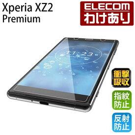 Xperia XZ2 Premium 液晶保護フィルム 衝撃吸収 指紋防止 反射防止:PM-XZ2PFLFP【税込3240円以上で送料無料】[訳あり][ELECOM:エレコムわけありショップ][直営]