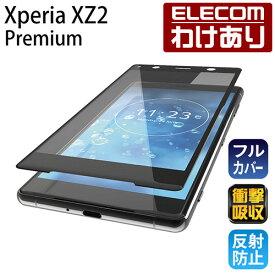 Xperia XZ2 Premium 液晶保護フルカバーフィルム 衝撃吸収 反射防止:PM-XZ2PFLFPRN【税込3240円以上で送料無料】[訳あり][ELECOM:エレコムわけありショップ][直営]
