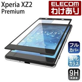 Xperia XZ2 Premium 液晶保護フルカバーガラスフィルム 0.33mm ブラック:PM-XZ2PFLGGRBK【税込3240円以上で送料無料】[訳あり][ELECOM:エレコムわけありショップ][直営]