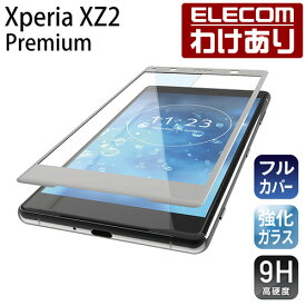 Xperia XZ2 Premium 液晶保護フルカバーガラスフィルム 0.33mm シルバー:PM-XZ2PFLGGRSV【税込3240円以上で送料無料】[訳あり][ELECOM:エレコムわけありショップ][直営]