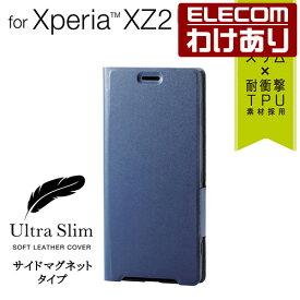 Xperia XZ2 (SO-03K SOV37) 手帳型ケース ソフトレザーカバー 薄型 サイドマグネット ネイビー:PM-XZ2PLFUNV【税込3300円以上で送料無料】[訳あり][ELECOM:エレコムわけありショップ][直営]
