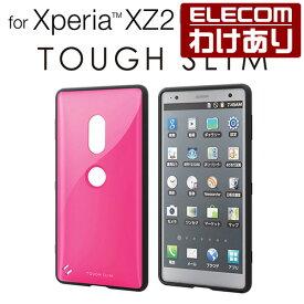 Xperia XZ2 (SO-03K SOV37) 耐衝撃ケース TOUGH SLIM 衝撃吸収 ピンク:PM-XZ2TS2PN【税込3240円以上で送料無料】[訳あり][ELECOM:エレコムわけありショップ][直営]