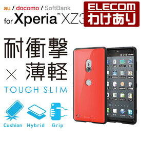 Xperia XZ3用 TOUGH SLIM2 耐衝撃 ケース スマートフォン スマホ Android レッド スマホケース PM-XZ3TS2RD:PM-XZ3TS2RD【税込3300円以上で送料無料】[訳あり][エレコムわけありショップ][直営]