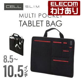 エレコム タブレットバッグ マルチポケット付き薄型インナーバッグ CELL Slim 超スリム設計 ハンドル付 ブラック 8.5〜10.5インチ対応 TB-10CELLSBK:TB-10CELLSBK【税込3300円以上で送料無料】[訳あり][ELECOM:エレコムわけありショップ][直営]
