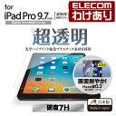 【訳あり】エレコム 9.7インチiPad Pro 液晶保護フィルム 高透明+高硬度7H TB-A16FLTAG