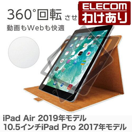 【訳あり】エレコム 10.5インチ iPad Pro ケース ソフトレザーカバー 360度回転スタンド ホワイト:TB-A17360WH【税込3240円以上で送料無料】[訳あり][ELECOM:エレコムわけありショップ][直営]