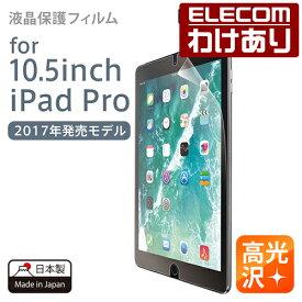 【訳あり】エレコム 10.5インチ iPad Pro 液晶保護フィルム エアーレス 高光沢 TB-A17FLAG