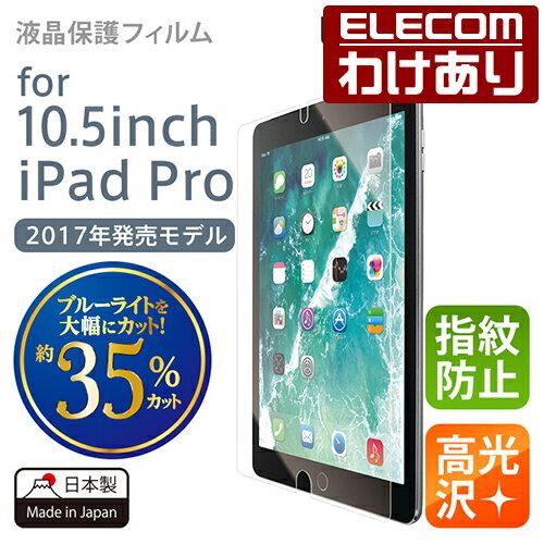 【訳あり】エレコム 10.5インチ iPad Pro 液晶保護フィルム ブルーライトカット 高光沢 TB-A17FLBLGN