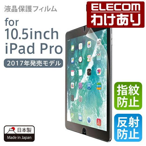 【訳あり】エレコム 10.5インチ iPad Pro 液晶保護フィルム 指紋防止 エアーレス 反射防止:TB-A17FLFA【税込3240円以上で送料無料】[訳あり][ELECOM:エレコムわけありショップ][直営]