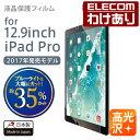 【訳あり】エレコム 12.9インチ iPad Pro (2017年発売モデル) 液晶保護フィルム ブルーライトカット 高光沢 TB-A17LFL…