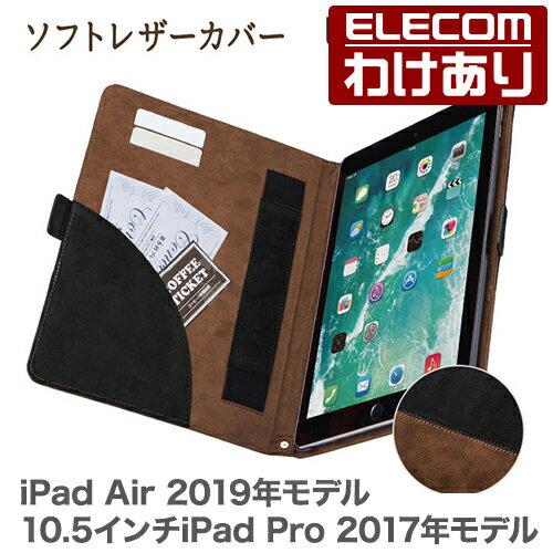 【訳あり】エレコム 10.5インチ iPad Pro ケース ツートンソフトレザーカバー ブラック×ダークブラウン :TB-A17PLFDTBK【税込3240円以上で送料無料】[訳あり][ELECOM:エレコムわけありショップ][直営]
