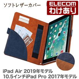 【訳あり】エレコム iPad Air 2019年モデル、10.5インチiPad Pro 2017年モデル ケース ツートンソフトレザーカバー ブルー×ブラウン TB-A17PLFDTBU