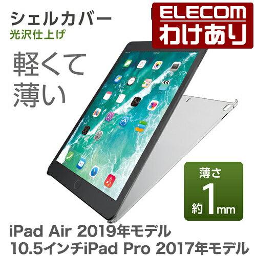 【訳あり】エレコム 10.5インチ iPad Pro ケース スリムシェルカバー ポリカーボネート製 クリア :TB-A17PVCR【税込3240円以上で送料無料】[訳あり][ELECOM:エレコムわけありショップ][直営]