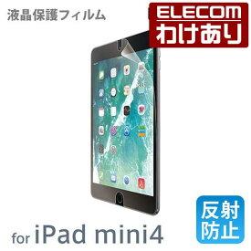 iPad mini 2019年モデル、iPad mini4 液晶保護エアーレスフィルム 反射防止:TB-A17SFLA【税込3300円以上で送料無料】[訳あり][ELECOM:エレコムわけありショップ][直営]