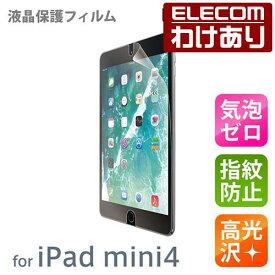 iPad mini 2019年モデル、iPad mini4 気泡ゼロフィルム クリア 皮脂汚れ防止 高光沢:TB-A17SFLBCC【税込3300円以上で送料無料】[訳あり][ELECOM:エレコムわけありショップ][直営]