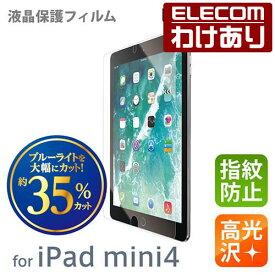 iPad mini 2019年モデル、iPad mini4 液晶保護ブルーライトカットフィルム 高光沢:TB-A17SFLBLGN【税込3240円以上で送料無料】[訳あり][ELECOM:エレコムわけありショップ][直営]