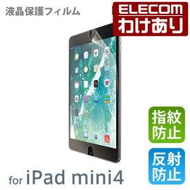 iPad mini 2019年モデル、iPad mini4 液晶保護 指紋防止エアーレスフィルム 反射防止:TB-A17SFLFA【税込3240円以上で送料無料】[訳あり][ELECOM:エレコムわけありショップ][直営]