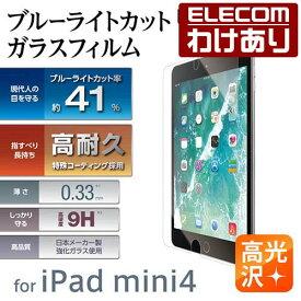iPad mini 2019年モデル、iPad mini4 液晶保護ガラス 高耐久コーティング ブルーライトカット 0.33mm:TB-A17SFLGGBL【税込3300円以上で送料無料】[訳あり][ELECOM:エレコムわけありショップ][直営]