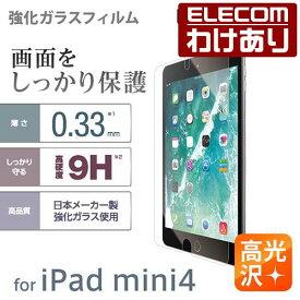 iPad mini 2019年モデル、iPad mini4 液晶保護ガラス 高光沢 0.33mm:TB-A17SFLGGJ03【税込3300円以上で送料無料】[訳あり][ELECOM:エレコムわけありショップ][直営]