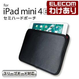 【訳あり】エレコム iPad mini4 ケース セミハードポーチ スリープモード対応 ブラック :TB-A17SSHPMBK【税込3240円以上で送料無料】[訳あり][ELECOM:エレコムわけありショップ][直営]