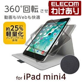 【訳あり】エレコム iPad mini4 ケース ソフトレザーカバー 360度回転スタンド スリープ対応 軽量設計 ブラック TB-A17SWVSMBK