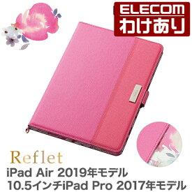 【訳あり】エレコム iPad Air 2019年モデル、10.5インチiPad Pro 2017年モデル ケース ソフトレザーケース Reflet ルフレ デイープピンク TB-A17ULFGPND