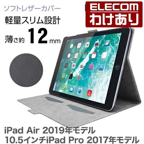 【訳あり】エレコム 10.5インチ iPad Pro ケース 極薄 軽量 スリムフラップカバーフリーアングルスタンド ブラック TB-A17WVFUBK