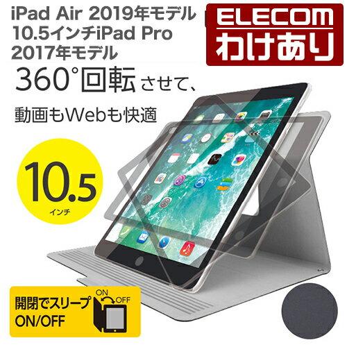 【訳あり】エレコム 10.5インチ iPad Pro ケース ソフトレザーカバー 360度回転スタンド スリープ対応 ブラック TB-A17WVSMBK