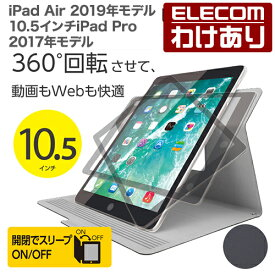 【訳あり】エレコム iPad Air 2019年モデル、10.5インチiPad Pro 2017年モデル ケース ソフトレザーカバー 360度回転スタンド スリープ対応 ブラック TB-A17WVSMBK
