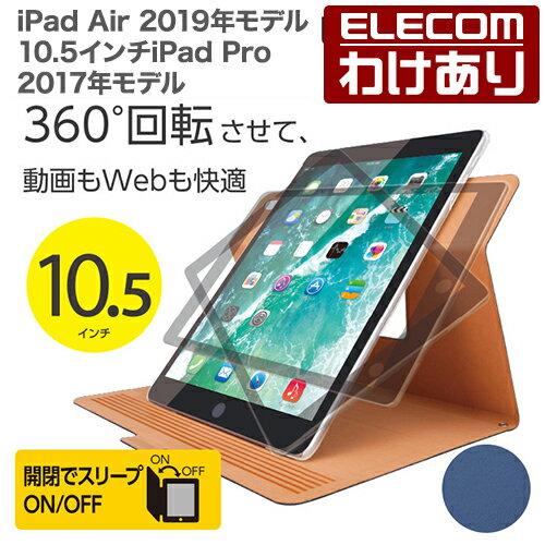 【訳あり】エレコム 10.5インチ iPad Pro ケース ソフトレザーカバー 360度回転スタンド スリープ対応 ネイビーブルー :TB-A17WVSMBU【税込3240円以上で送料無料】[訳あり][ELECOM:エレコムわけありショップ][直営]