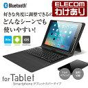 【訳あり】エレコム iPad Air,Air2 9.7インチiPad Pro ケース ワイヤレスキーボード Bluetooth ソフトレザーカバー TK…