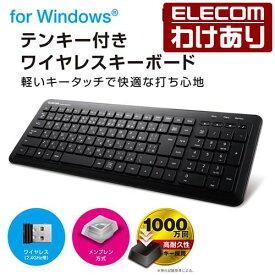 エレコム コンパクト 無線 キーボード ワイヤレス Windows用 メンブレン式 フルキーボード テンキー ブラック:TK-FDM075TBK【税込3300円以上で送料無料】[訳あり][エレコムわけありショップ][直営]