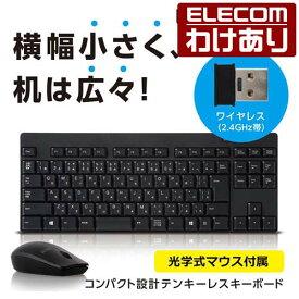 エレコム 2.4GHz ワイヤレス キーボード+光学式マウス付 コンパクト設計 テンキーレスキーボード メンブレン式 ブラック:TK-FDM086MBK【税込3240円以上で送料無料】[訳あり][エレコムわけありショップ][直営]
