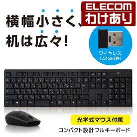 エレコム 2.4GHzワイヤレスキーボード+光学式マウス付 コンパクト設計 フルキーボード メンブレン式 ブラック:TK-FDM087MBK【税込3240円以上で送料無料】[訳あり][エレコムわけありショップ][直営]